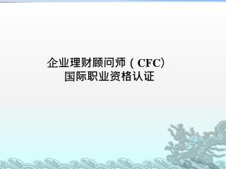 企业理财顾问师( CFC ) 国际职业资格认证