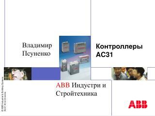 Контроллеры  AC31