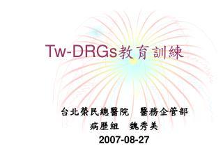 Tw-DRGs 教育訓練
