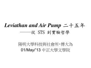 Leviathan and Air Pump 二十五年── 從  STS  到實驗哲學