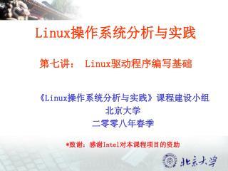 Linux 操作系统分析与实践 第七讲:  Linux 驱动程序编写基础