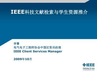 IEEE 科技文献检索与学生资源推介