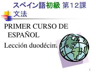 スペイン語 初級 第 12 課文法