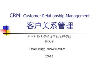 CRM:  Customer Relationship Management 客户 关系 管理