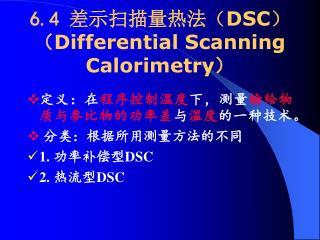 6.4  差示扫描量热法 ( DSC )  ( Differential Scanning Calorimetry )