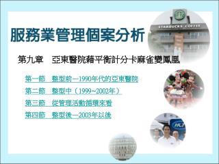 第九章 亞東醫院藉平衡計分卡麻雀變鳳凰