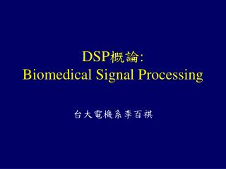 DSP ?? :  Biomedical Signal Processing
