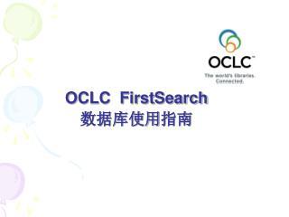 OCLC  FirstSearch 数据库 使用 指南