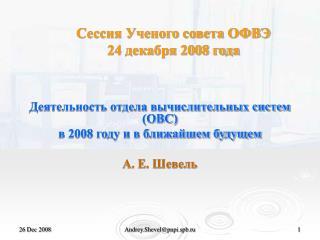 Сессия Ученого совета ОФВЭ  24 декабря 2008 года
