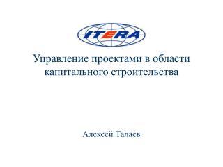 Управление проектами в области капитального строительства
