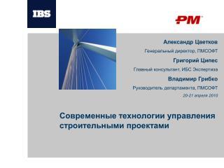 Современные технологии управления строительными проектами