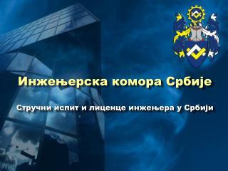 Инжењерска комора Србије Стручни испит и лиценце инжењера у Србији