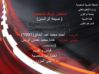 المملكة العربية السعودية وزارة التعليم العالي جامعة أم القرى كلية التربية قسم علم النفس