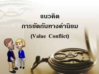 แนวคิด การ ขัดกันทางค่านิยม  ( Value  Conflict )