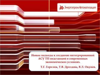 Новые подходы к созданию интегрированной АСУ ТП подстанций в современных экономических условиях.