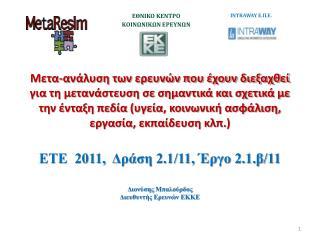 ΕΤΕ  2011,  Δράση 2.1/11, Έργο 2.1.β/11 Διονύσης  Μπαλούρδος Διευθυντής Ερευνών ΕΚΚΕ