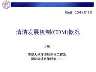 清洁发展机制 (CDM) 概况