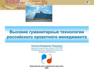 Высокие гуманитарные технологии российского проектного менеджмента