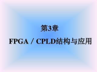 第3章 FPGA/CPLD 结构与应用