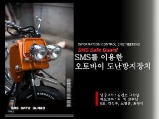 SMS Safe Guard SMS 를 이용한  오토바이 도난방지장치