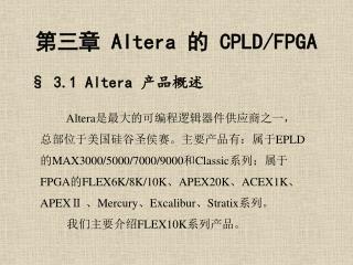 第三章  Altera  的  CPLD/FPGA