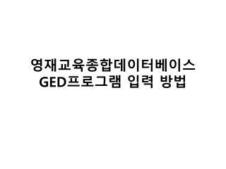 영재교육종합데이터베이스 GED 프로그램 입력 방법