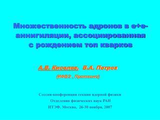 А.В. Киселев ,  В.А. Петров                (ИФВЭ , Протвино)