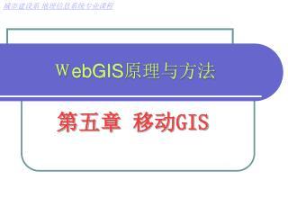 W ebGIS 原理与方法