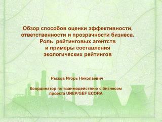 Координатор по взаимодействию с бизнесом проекта UNEP/ GEF ECORA