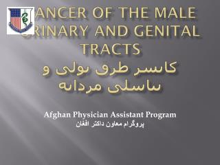 Cancer of the Male Urinary and Genital Tracts کانسر طرق بولی و تناسلی مردانه