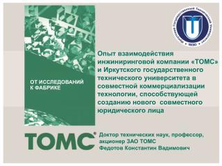 Опыт взаимодействия  инжиниринговой компании «ТОМС»