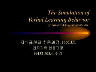 The Simulation of  Verbal Learning Behavior  by Edward A.Feigenbaum(1961)