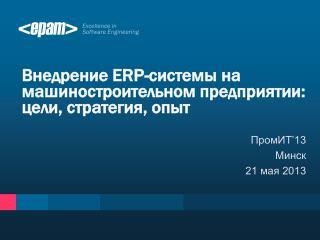 Внедрение ERP-системы на машиностроительном предприятии: цели, стратегия, опыт