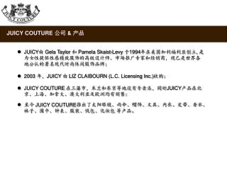 JUICY COUTURE 公司  &  产品