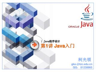 第 1 讲  Java 入门