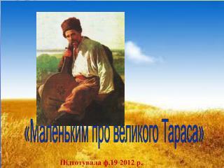 «Маленьким про великого Тараса»