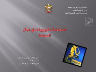 دوله الامارات العربيه المتحده  وزارة التربيه والتعليم  مدرسه دبا الفجير للتعليم الثانوي