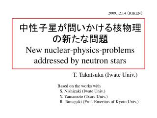 ??????????????????? New nuclear-physics-problems addressed by neutron stars