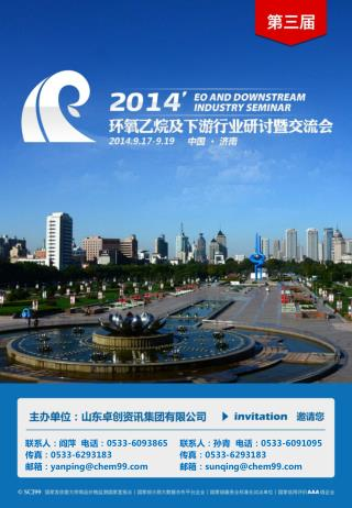 联系人:孙青  电话: 0533-6091095   传真: 0533-6293183   邮箱: sunqing@chem99