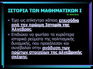 ΙΣΤΟΡΙΑ ΤΩΝ ΜΑΘΗΜΑΤΙΚΩΝ Ι Ν. Καστάνη