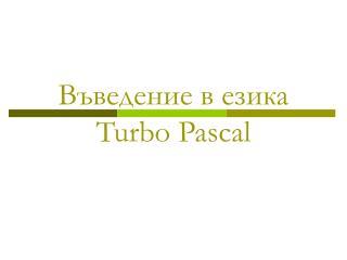 Въведение в езика Turbo Pascal