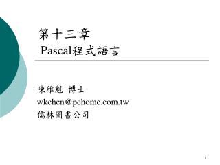 第十三章  Pascal 程式語言