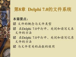 第 8 章   Delphi 7.0 的文件系统