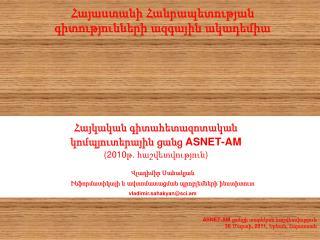 Հայկական  գիտահետազոտական կոմպյուտերային ցանց ASNET-AM ( 2010թ. հաշվետվություն )
