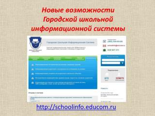 Новые возможности  Городской  школьной информационной системы