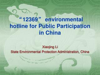 """"""" 12369 """"  environmental hotline for Public Participation in China"""