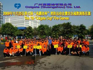 广州高露洁有限公司 Colgate (Guangzhou) Co. Ltd.