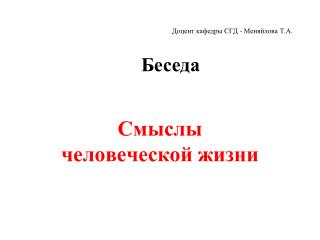 Доцент кафедры СГД - Меняйлова Т.А.