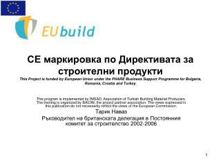 Директива за строителни продукти (ДСП)