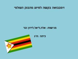 זימבבואה בקשה לסיוע מהבנק העולמי